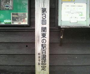 enoden-gokuraku.jpg
